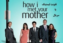 characters of how i met your mother تقویت لیسنینگ با سریال