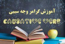 گرامر Causative وجه سببی افعال Have, Get, Make , Let, Help