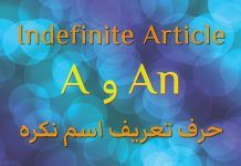 Indefinite Article - حرف تعریف اسم نکره: A و An