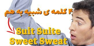 Suit Suite Sweet Sweat