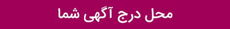 تبلیغات در بزرگترین سایت آموزشی ایران دلینگلیش